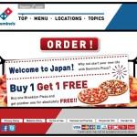 ドミノピザを頼む時は、英語サイトから注文しろ!